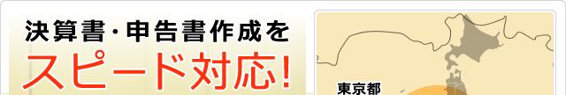 決算書・申告書作成をスピード対応!